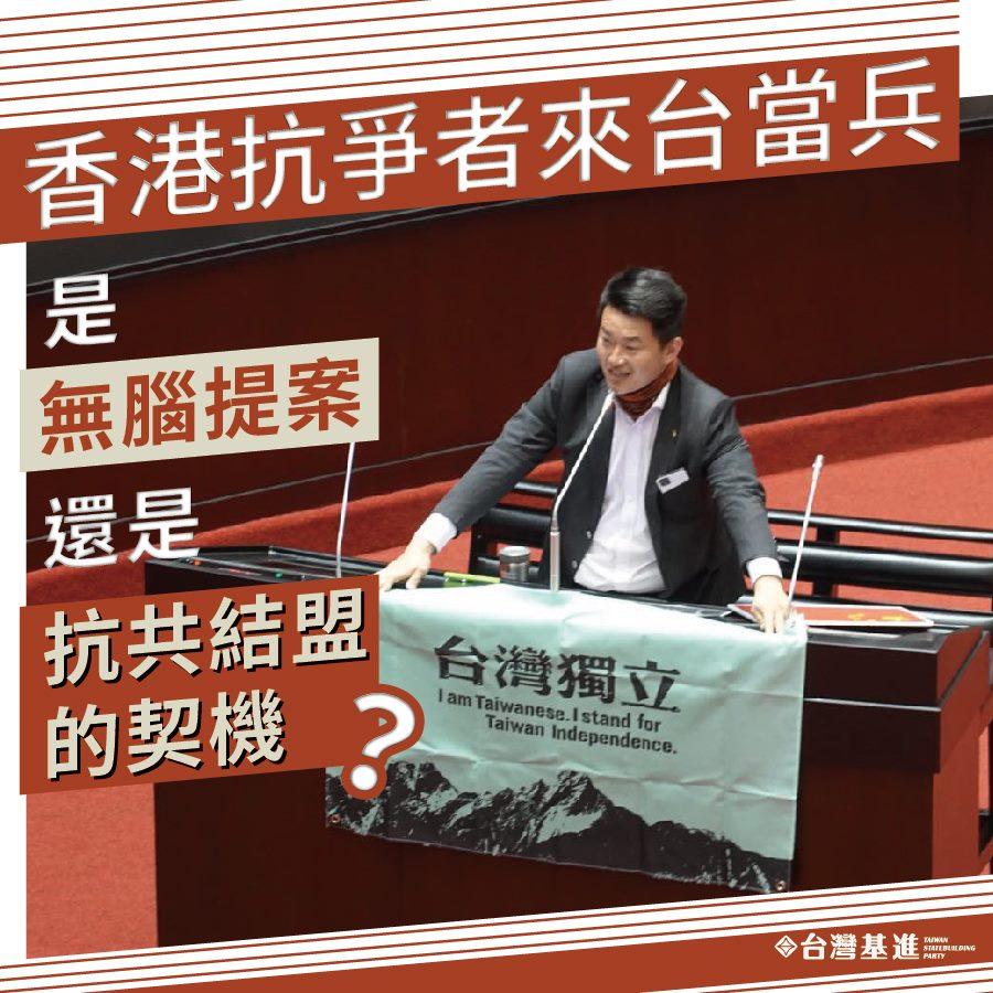 台灣基進曾主張,讓香港人參軍換取公民身分