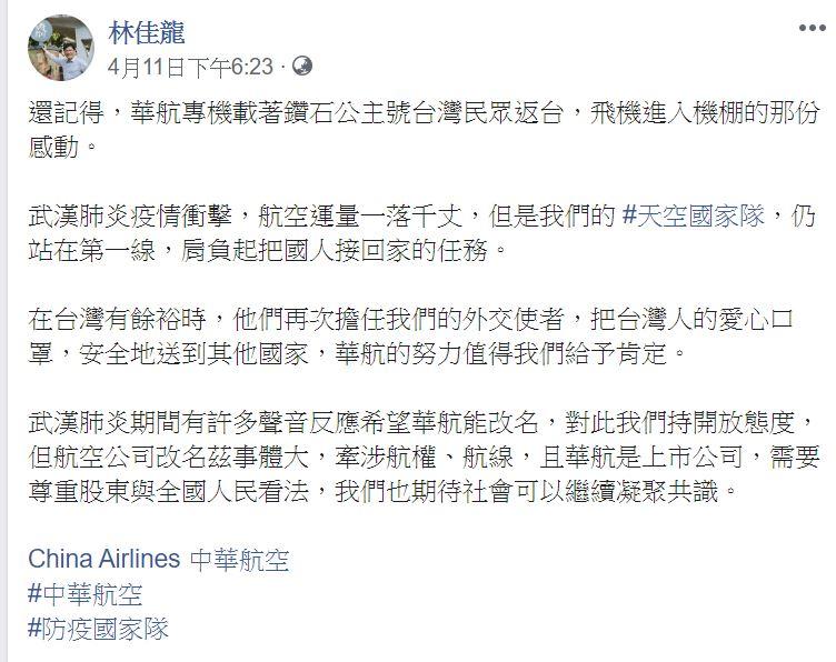 交通部長林佳龍對於華航更名表示:持開放態度