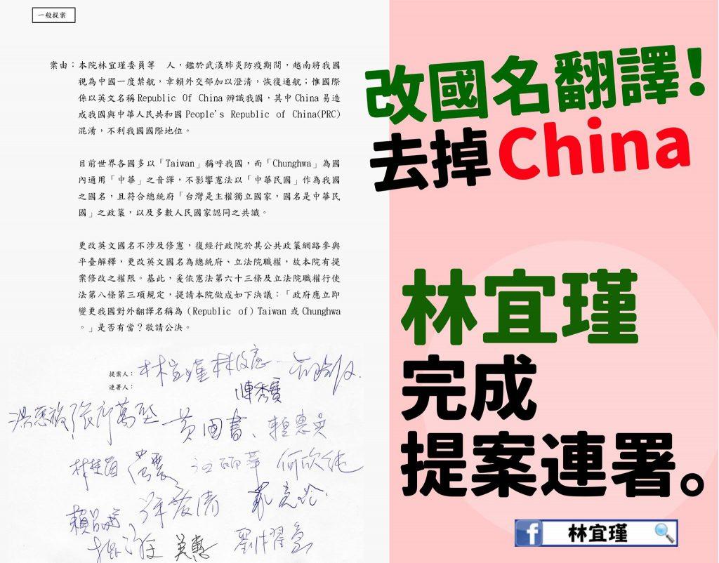 民進黨籍立委林宜瑾連署提案,希望將國名翻譯改為taiwan