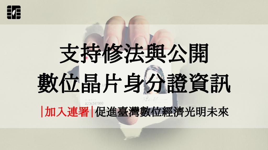 開放文化基金會發起連署,希望政府停止全面換發數位晶片身分證