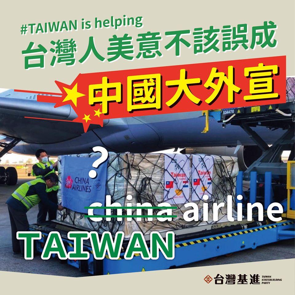 台灣基進表示,中華航空的名稱,使得台灣人的美意會被中國收割