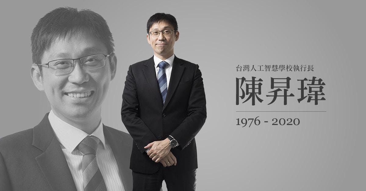 台灣人工智慧學校執行長陳昇瑋突然辭世