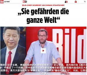中國遭歐洲銷量冠軍報紙德國《畫報》痛擊
