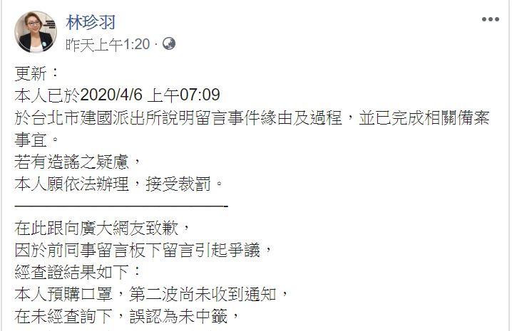 林珍羽的道歉貼文