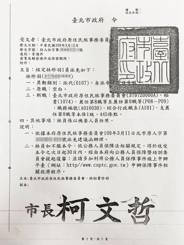 林珍羽早在連假之前就進入台北市府任公職