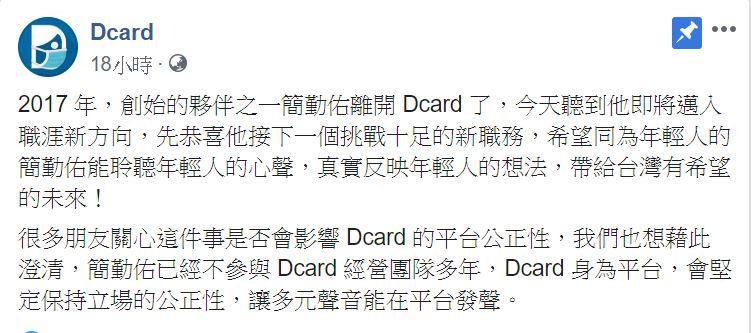 Dcard 發表聲明表示,會嚴守平台的中立性,讓多元聲音都可以在平台發聲。