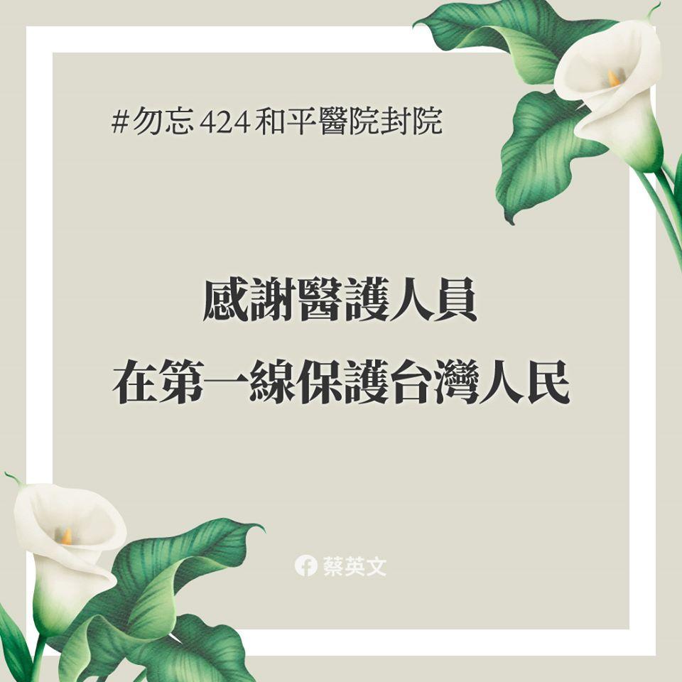 蔡英文總統發文紀念和平醫院封院17周年