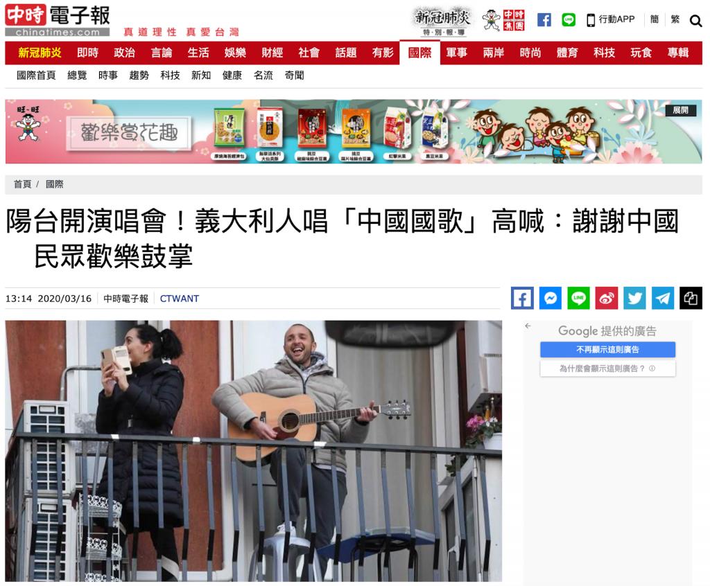 《中國時報》跟著《人民日報》義大利人唱中國國歌的假新聞