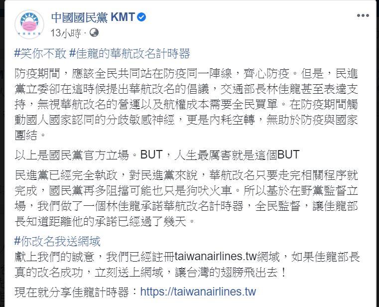 國民黨昨日發文諷刺林佳龍不知道何時才要完成華航改名,「笑他不敢改」