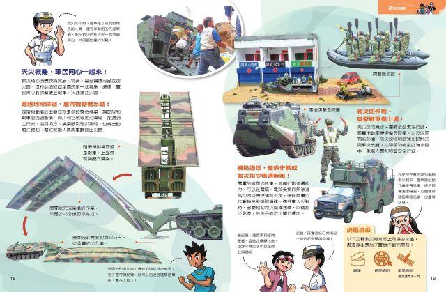 教育部編訂國防教育教材,將資訊戰等現代戰爭也納入教材內容。