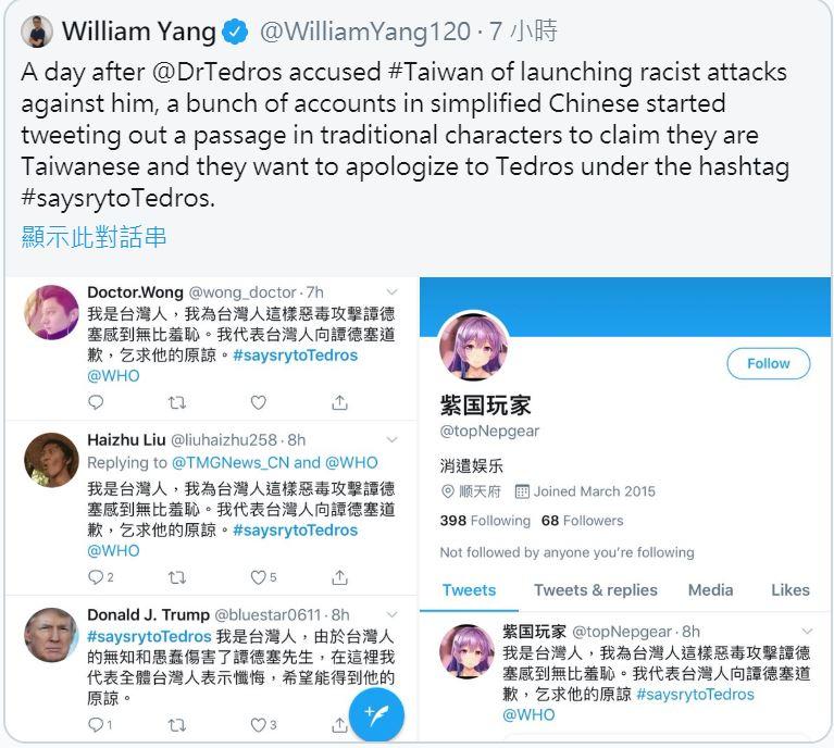 推特上突然出現許多自稱台灣人的帳號對譚德賽道歉