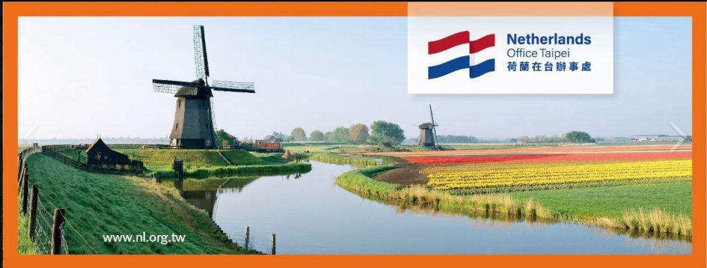 台荷友誼深化:改名為荷蘭在台辦事處