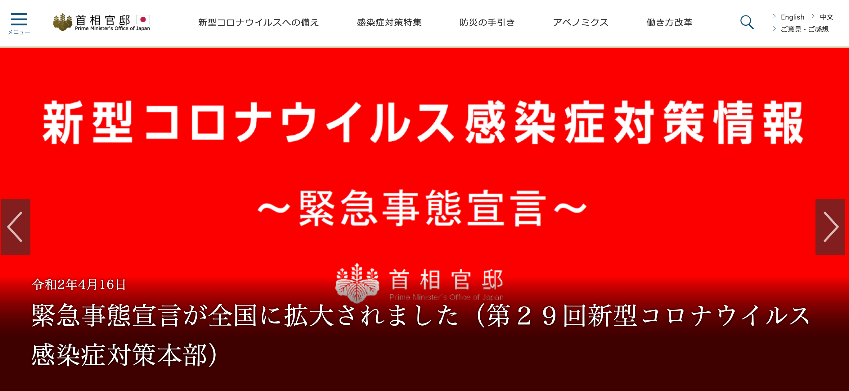 日本首相安倍晉三因武漢肺炎疫情所宣布的緊急事態宣言(圖/首相官邸)