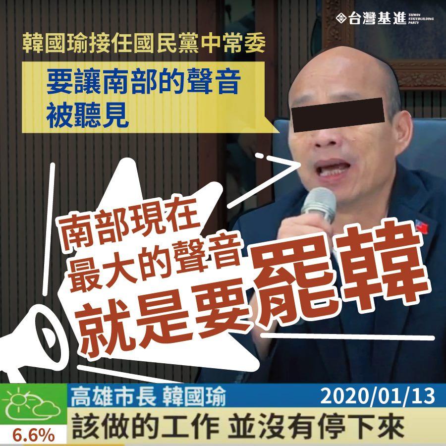 台灣基進說,現在南部最大的聲音就是要罷韓