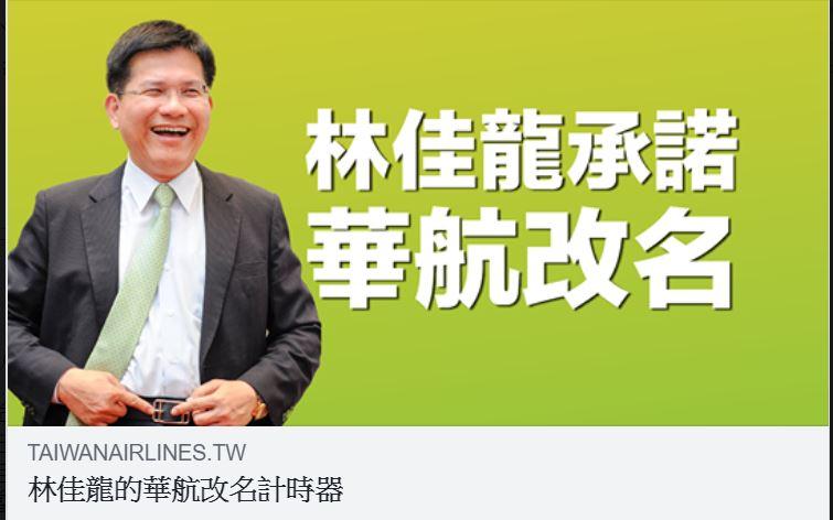 國民黨諷刺林佳龍不知道何時才要完成華航改名