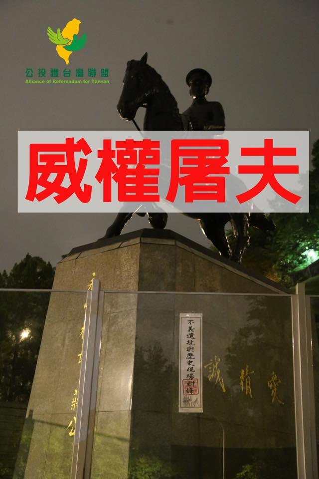 政大蔣介石銅像被貼上不義遺址封條