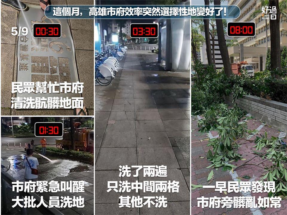 高雄市府選擇性執法,卻還要罷韓團體體諒清潔隊員