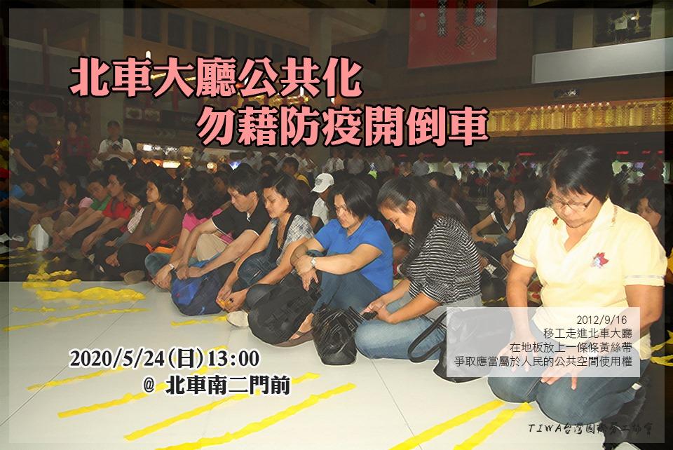 台灣國際勞工協會:北車大廳公共化、勿讓防疫開倒車