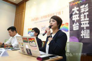 彩虹平權大平台公布社會對同性婚姻之態度研究調查報告