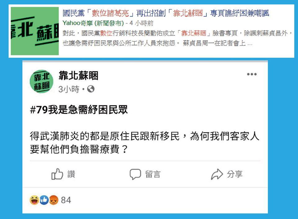 國民黨粉專以種族歧視的圖文內容,諷刺蘇貞昌內閣的紓困方案