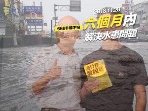 高雄好過日:韓國瑜治水不利、高雄仍淹水嚴重