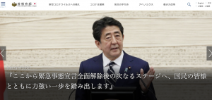 日本全境提前解除緊急事態(圖/日本首相官邸)