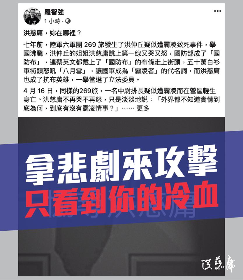 國民黨籍議員羅智強,用他人悲劇作為攻擊手段