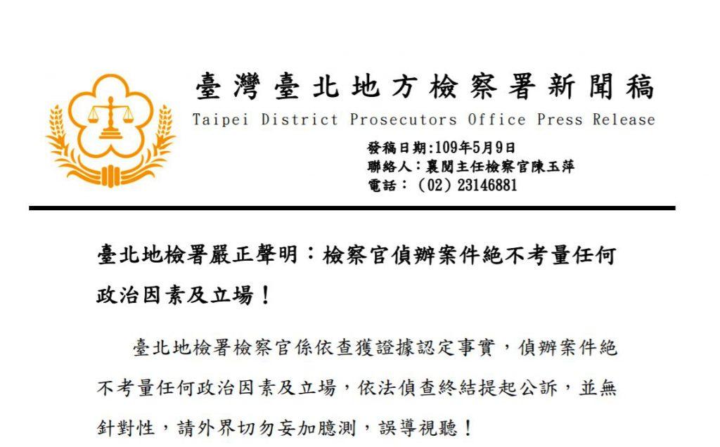 台北地檢強調,辦案絕無考量政治因素與立場