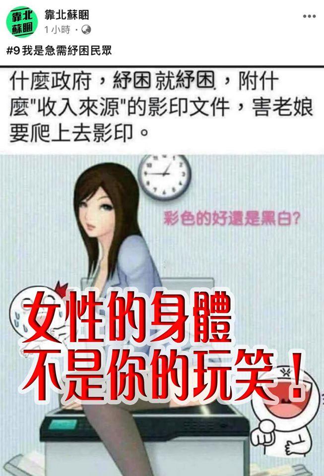 國民黨粉專以性別歧視的圖文內容,諷刺蘇貞昌內閣的紓困方案