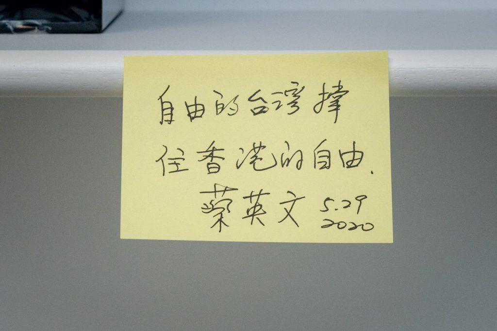 蔡英文今日拜訪銅鑼灣書店,留下紙條:自由的台灣撐住香港的自由。