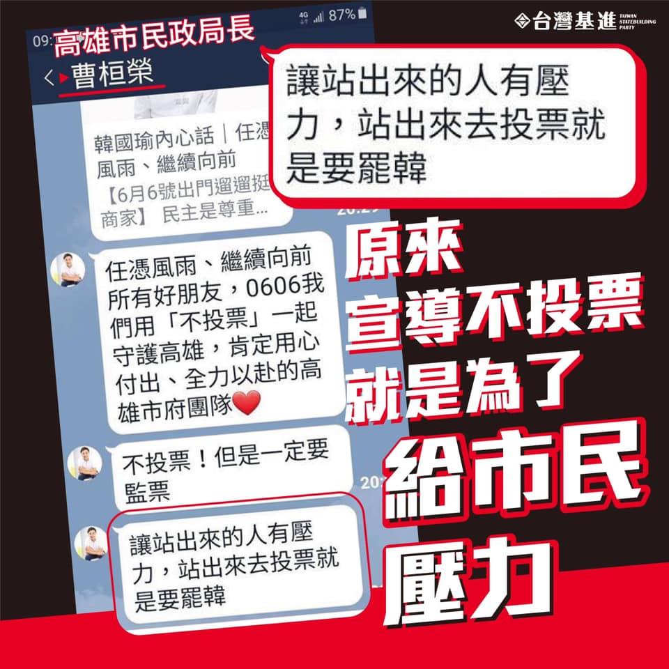 台灣基進:高雄市民政局長居然要讓出來投票的人有壓力