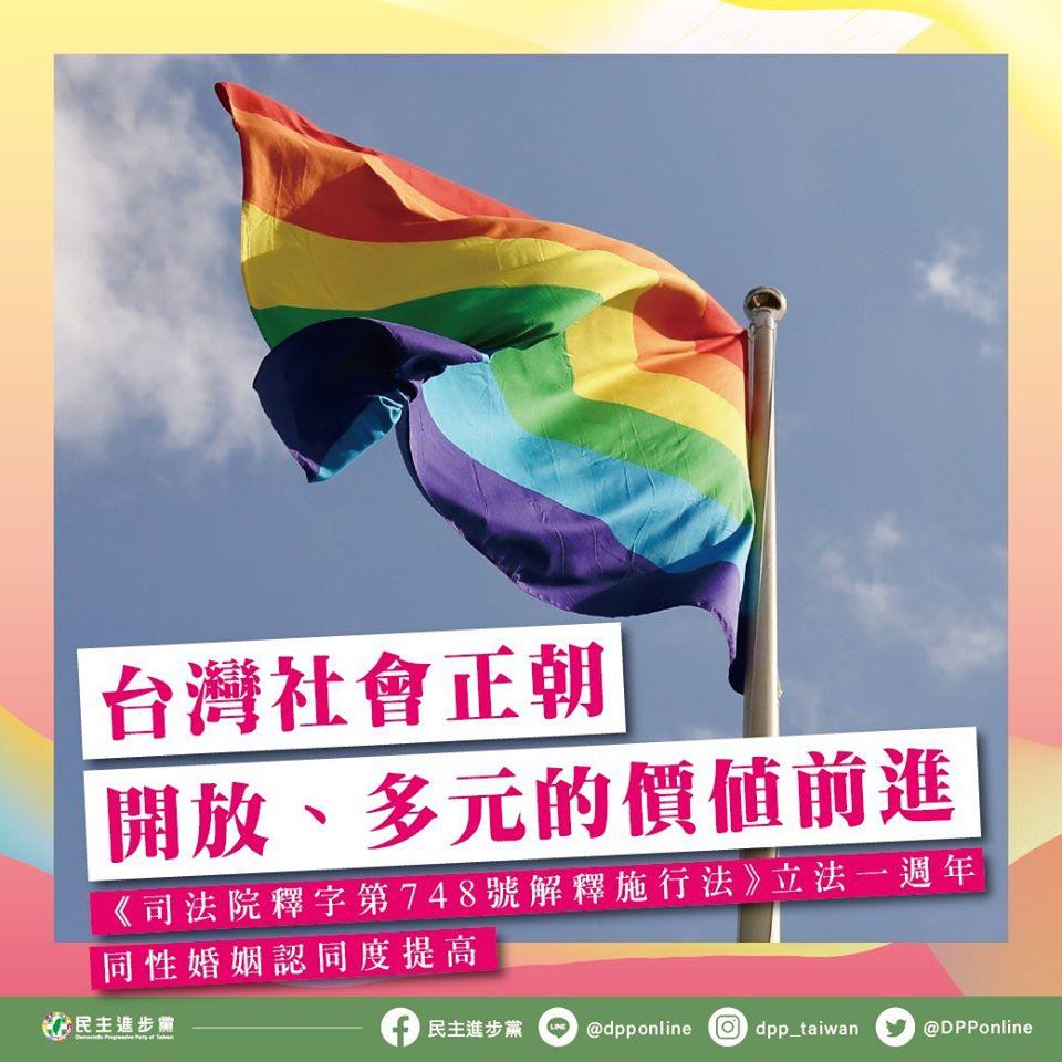 民進黨:台灣成為一個更加包容多元、尊重與重視平權的社會。