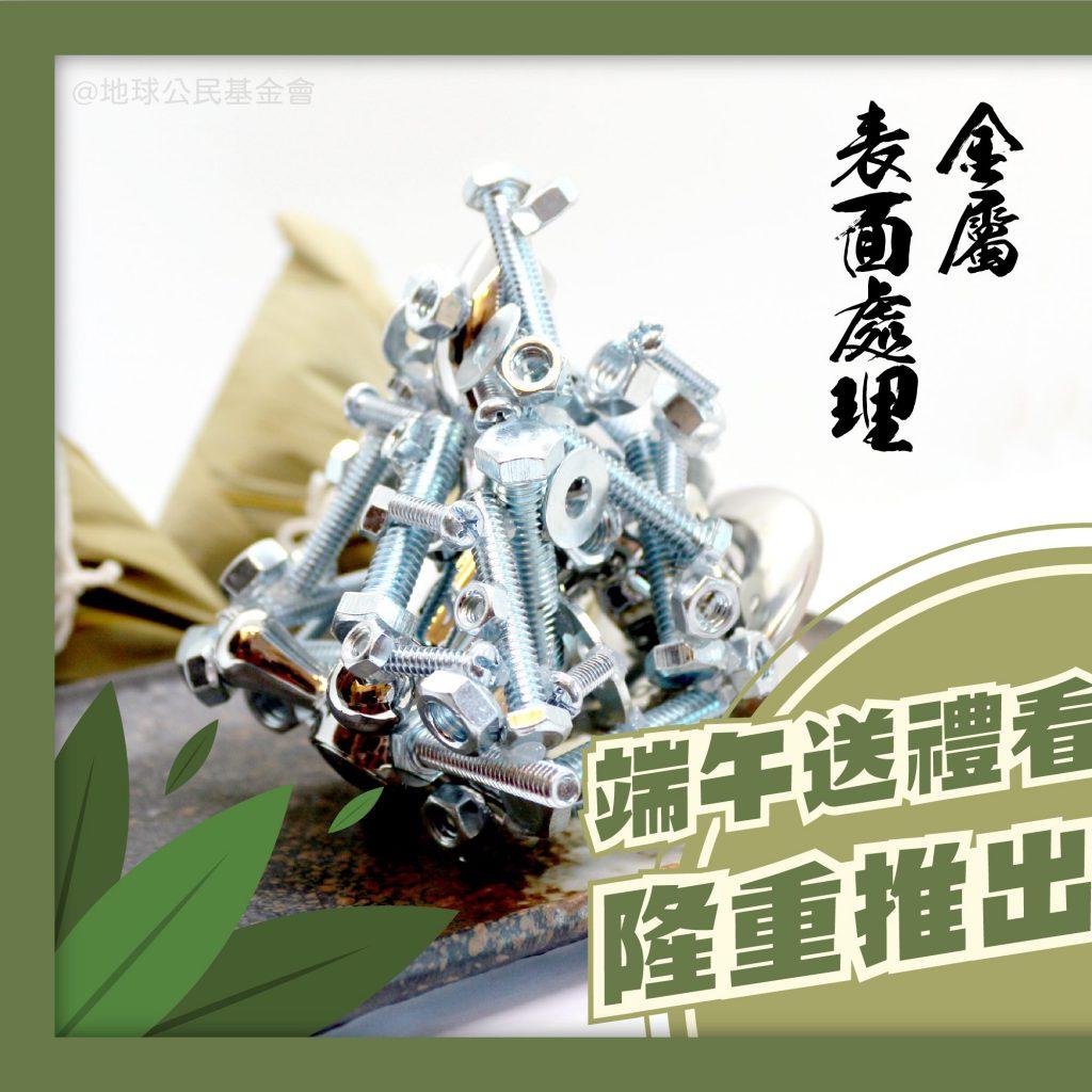 地球公民基金會帶大家開箱由農地違章工廠推隆重推出的粽子禮盒。