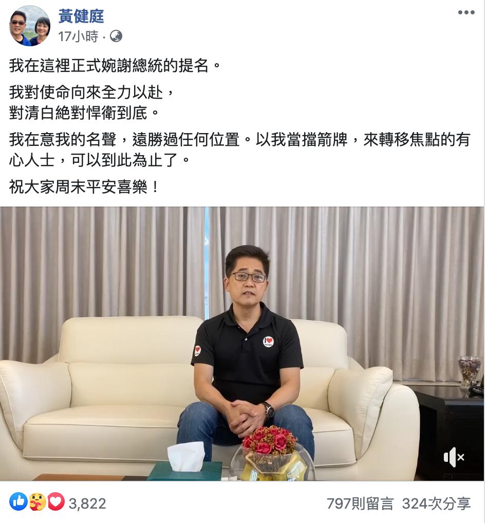 黃健庭在臉書上表示捍衛自己清白、退出本次提名。
