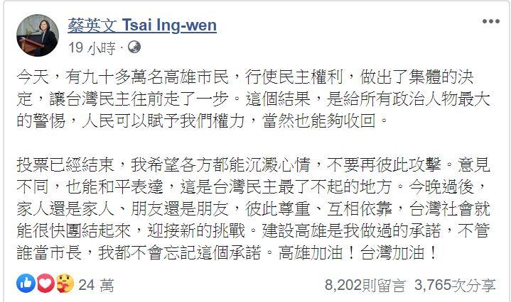 蔡英文在臉書對於罷韓結果表示,人民賦予我們權力,也可以把它收回