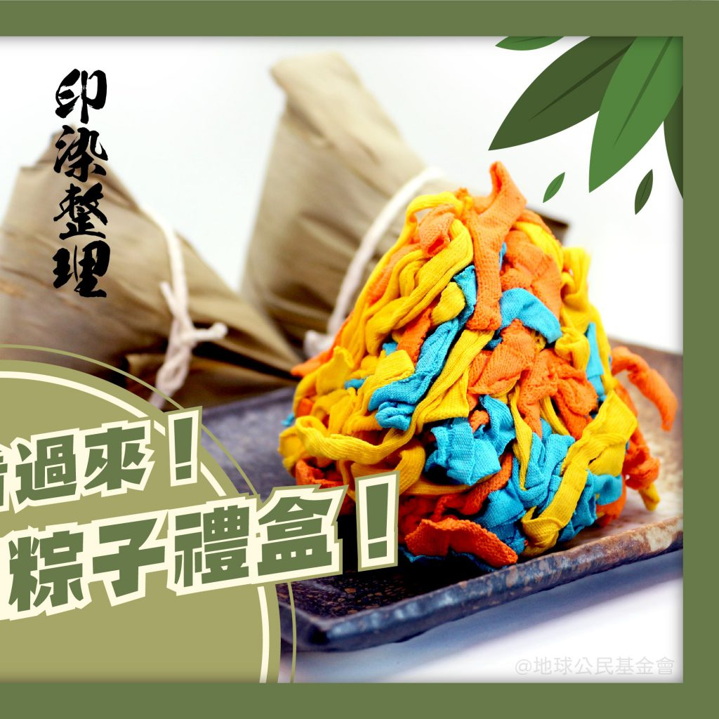 地球公民基金會帶大家開箱由農地違章工廠推隆重推出的粽子禮盒,