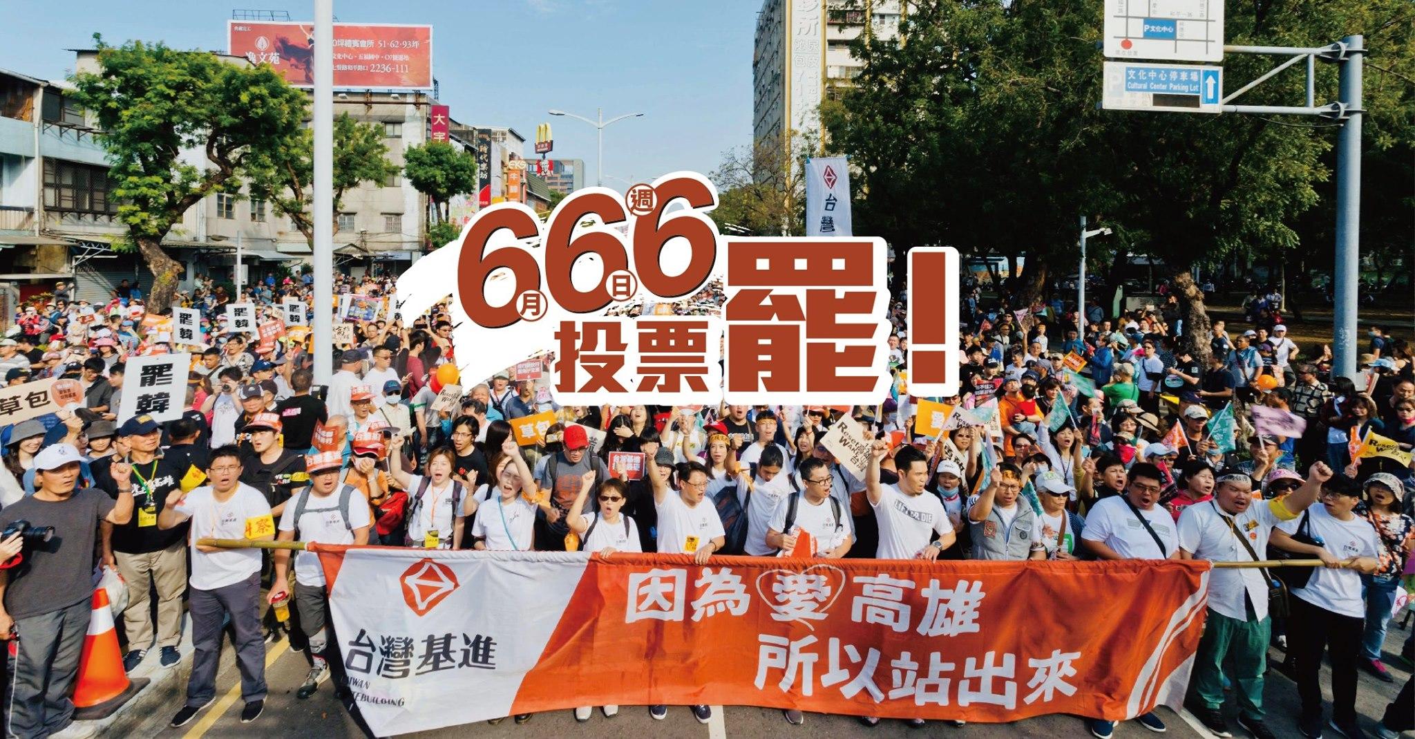 台灣基進呼籲大家明天一定要出來投下罷免贊成票。