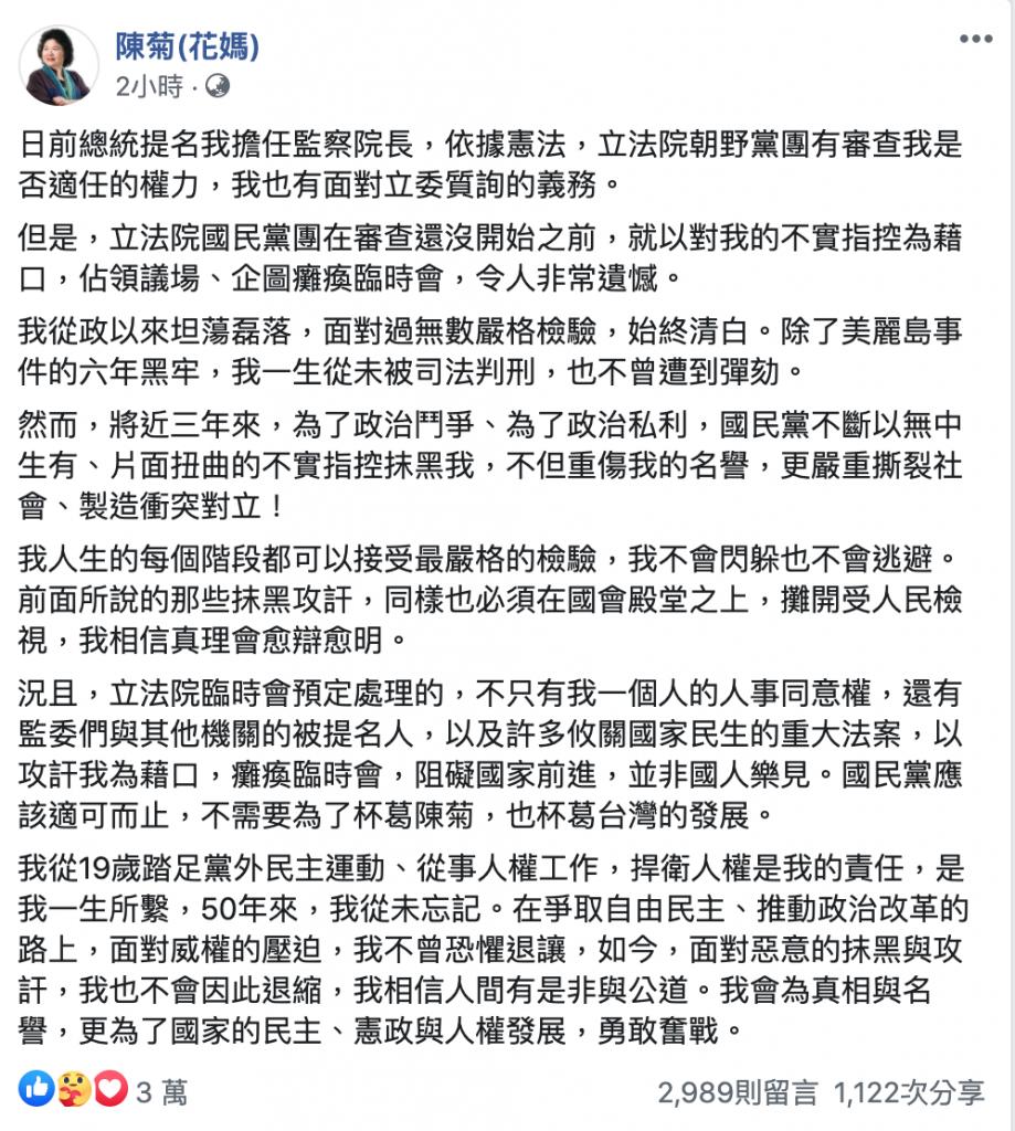 陳菊對於藍營立委的杯葛,表示自己每個人生階段都可以接受最嚴格的檢驗。