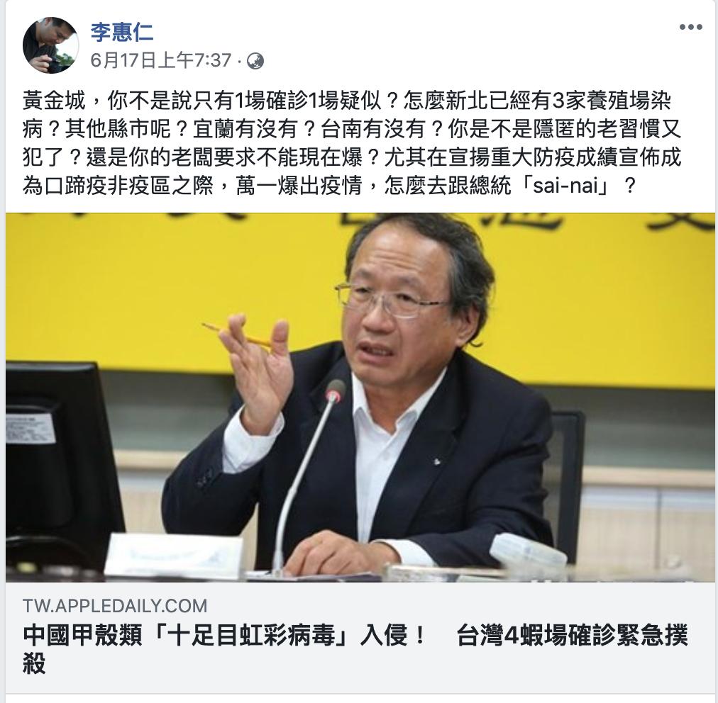 李惠仁導演批評,農委會恐怕又犯了隱匿疫情的壞習慣。