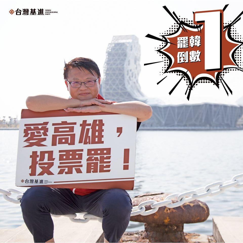 台灣基進黨主席陳奕齊,撰文呼籲大家投下罷免贊成票,去除中國代理人勢力