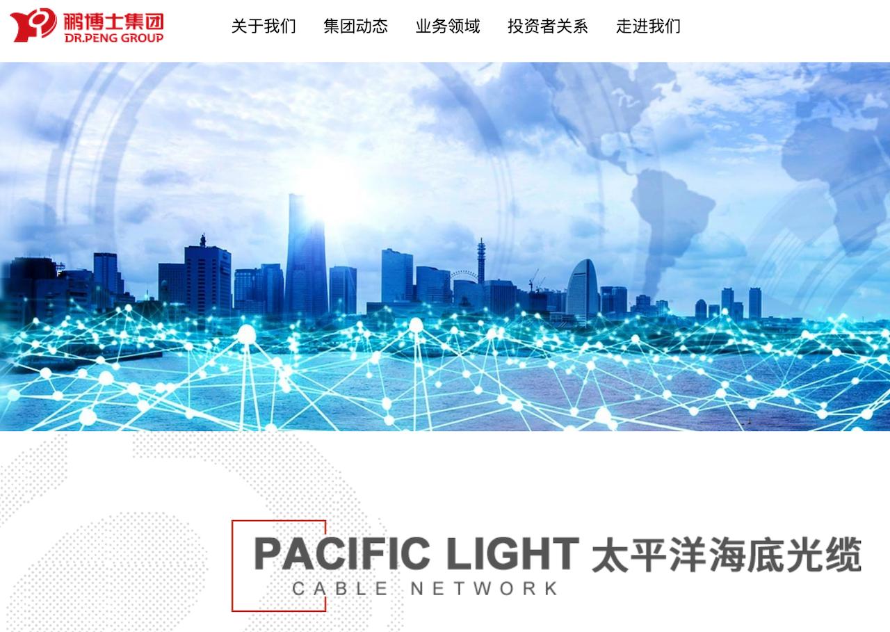 太平洋海底光纖電纜雖然是由美國的 Google 與 Facebook 主導,但其中香港投資商 PLD Holding Limited. 的母公司經查,實為北京的鵬博士電信集團(Dr. Peng Group)(圖/鵬博士電信官網)
