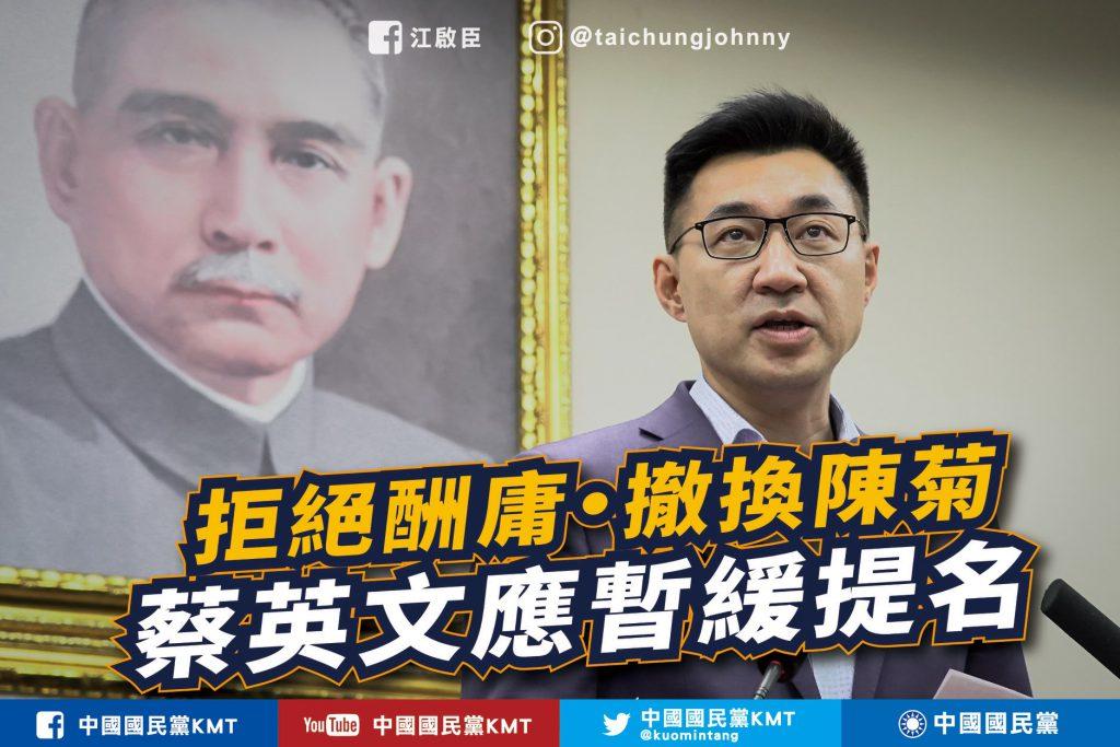 國民黨今日衝入議場,杯葛陳菊的監察院長任命案
