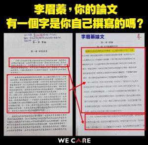 Wecare高雄指出李眉蓁碩論抄襲部分