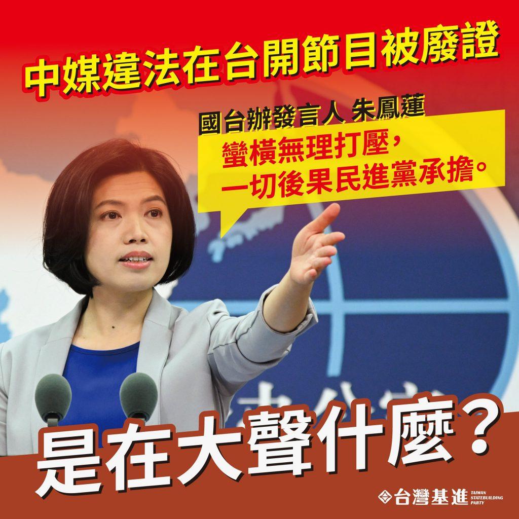 中國違法在先,是在大聲什麼? (圖/台灣基進)