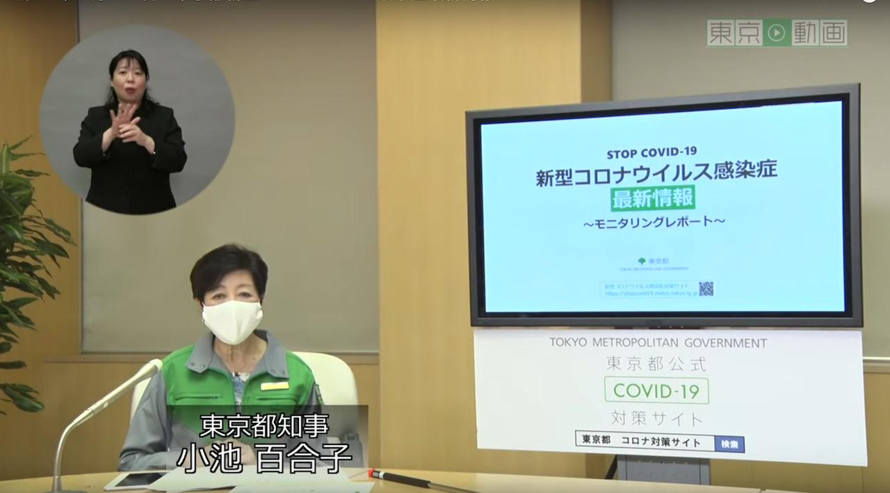 東京都小池知事報告感染狀況(圖/東京都 Tokyo Metropolitan Government Youtube)