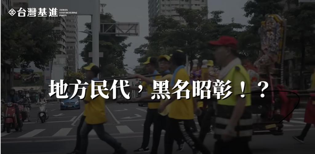 台灣基進:國民黨才是真的一黨專政