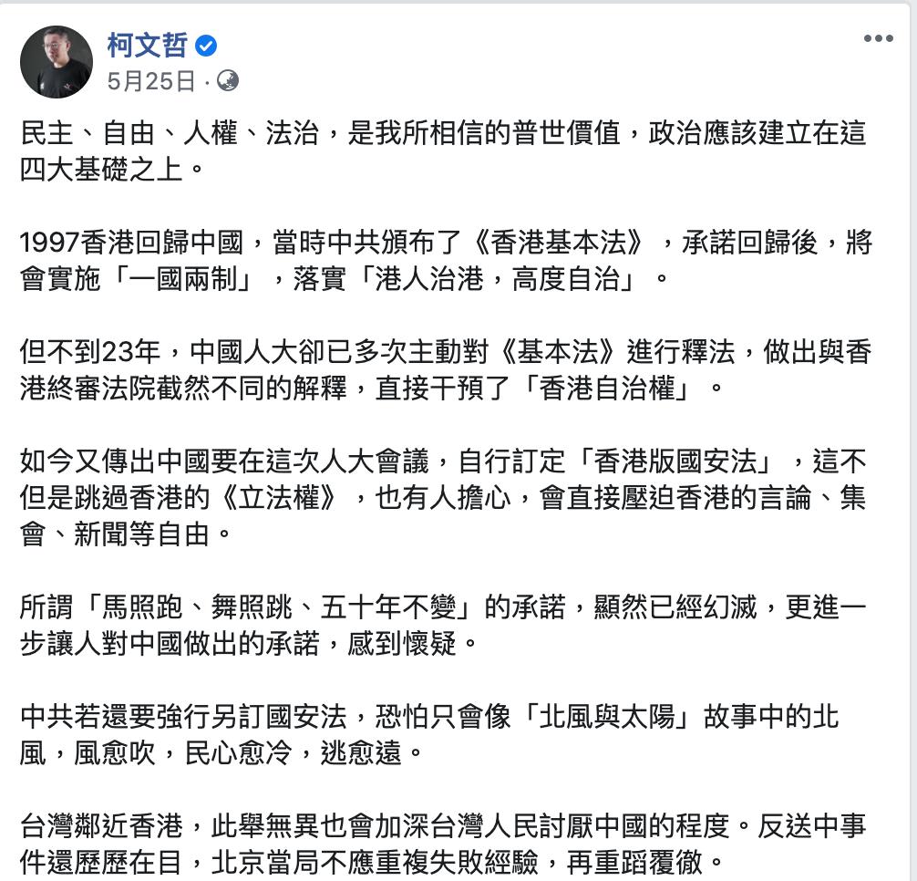 柯文哲曾經表態反對香港版國安法。