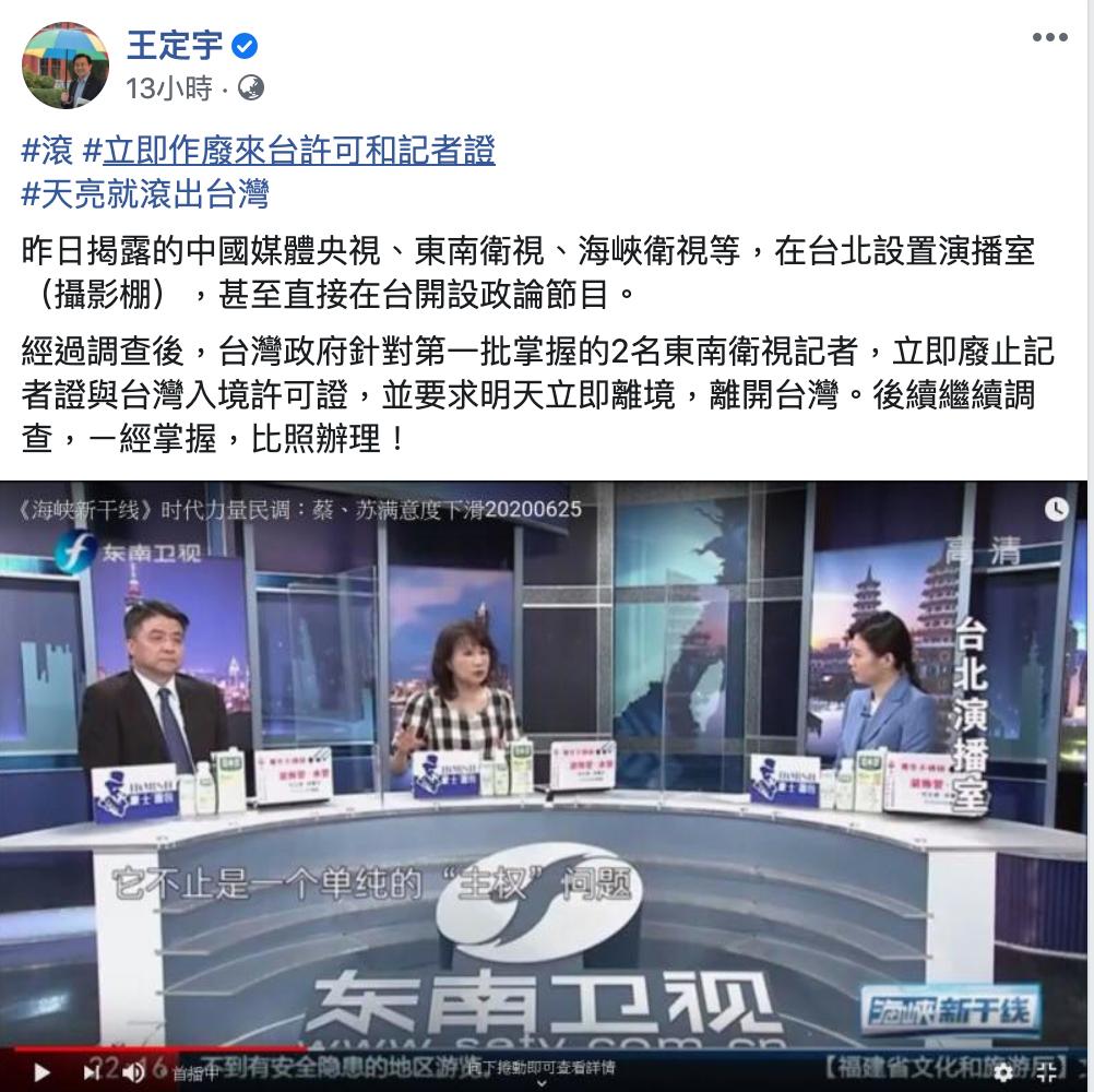 立委王定宇表示,中國官媒在台開設政論節目,經調查屬實即應予以要求離境。