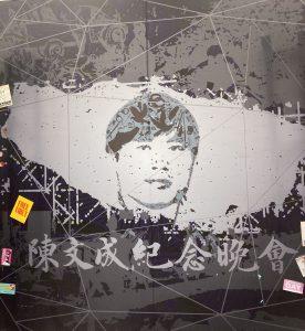 陳文成事件39週年紀念晚會 圖/潘柏廷拍攝