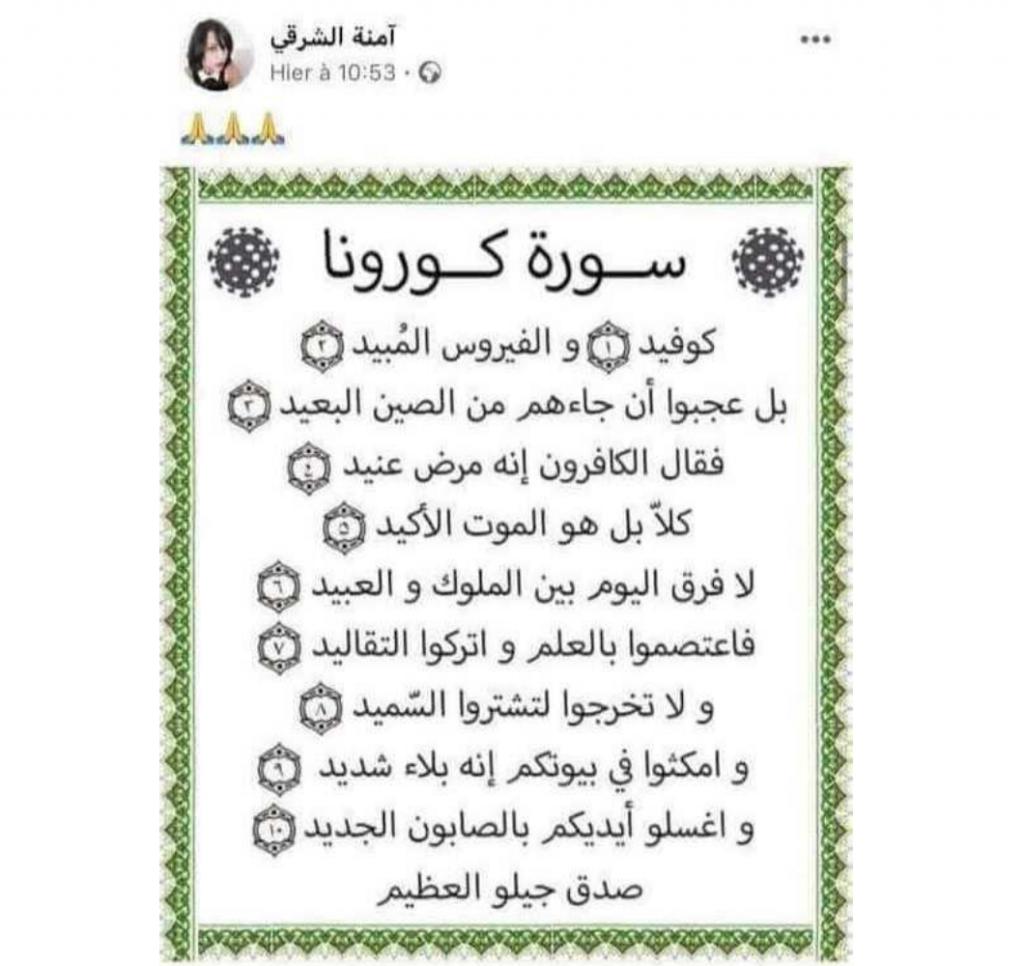 突尼西亞夏姬(Emna Chargui)模仿可蘭經經文的圖片呼籲大家勤洗手以防治武漢肺炎